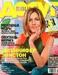 Vash Dosug Magazine [Russia] (23 March 2011)