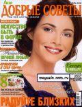 Dobrye Sovety Magazine [Ukraine] (July 2008)