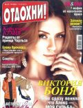 Otdohni Magazine [Russia] (15 March 2013)