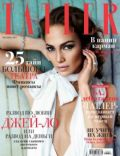 Jennifer Lopez on the cover of Tatler (Russia) - November 2011