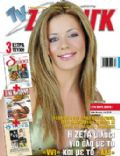 TV Zaninik Magazine [Greece] (9 December 2005)