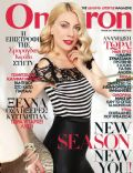 Smaragda Karydi on the cover of Omikron (Cyprus) - April 2014