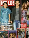 Hello! Magazine [Greece] (19 November 2008)