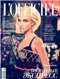 Yulia Lobova on the cover of L Officiel (Ukraine) - May 2013