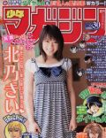 Weekly Shonen Magazine [Japan] (8 July 2009)