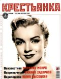 Marilyn Monroe on the cover of Krestyanka (Russia) - March 2009