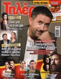 Spiros Papadopoulos on the cover of Tilerama (Greece) - November 2013