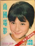 Pei-pei Cheng on the cover of Southern Screen (Hong Kong) - October 1968