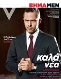 Vimamen Magazine [Greece] (December 2010)