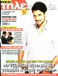 Tilecontrol Magazine [Greece] (7 August 2010)