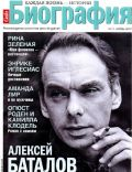 Biography Magazine [Russia] (November 2007)