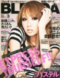 Blenda Magazine [Japan] (March 2012)