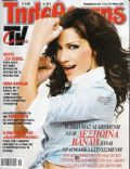 Tiletheatis Magazine [Greece] (6 May 2006)