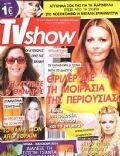 Jenny Balatsinou, Klemmena oneira, Konstadinos Laggos, Lili Tsesmatzoglou on the cover of TV Show Magazine (Greece) - August 2014