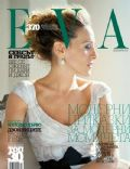 EVA Magazine [Bulgaria] (December 2007)