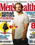 Men's Health Magazine [Russia] (August 2010)