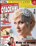 Otdohni Magazine [Russia] (16 March 2012)