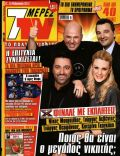 George Leventis, Giorgos Theofanous, Katerina Gagaki, Nikos Mouratides on the cover of 7 Days TV (Greece) - February 2011