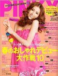 Pinky Magazine [Japan] (April 2008)