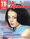 Mk-Bulvar Magazine [Russia] (30 May 2005)