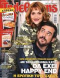 Maria Konstadaki, Me ta pantelonia kato, Pigmalion Dadakaridis on the cover of Tiletheatis (Greece) - March 2014