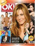 OK! Magazine [Slovenia] (April 2010)