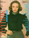 Natalya Andreychenko on the cover of Sputnik Kinozritelya (Soviet Union) - October 1987