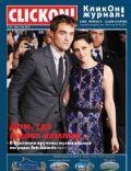 Clickon Magazine [Russia] (25 February 2012)