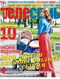 Tele Seven Magazine [Russia] (28 May 2012)