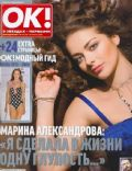 OK! Magazine [Russia] (6 March 2008)