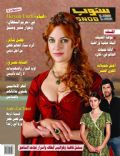 Snob Magazine [Lebanon] (June 2012)