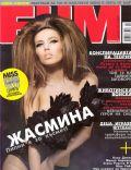 FHM Magazine [Bulgaria] (March 2010)