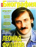 Biography Magazine [Russia] (December 2006)