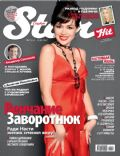 Star Hits Magazine [Russia] (20 October 2008)