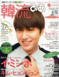 Hanryu Pia Magazine [Japan] (March 2012)