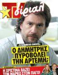 TV Sirial Magazine [Greece] (3 March 2012)