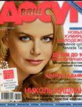 Vash Dosug Magazine [Russia] (6 December 2007)