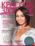 Beauty & Health Magazine [Russia] (November 2010)