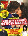 TV Sirial Magazine [Greece] (5 November 2011)
