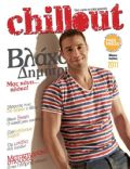 Chillout Magazine [Greece] (March 2011)
