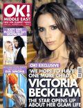 OK! Magazine [United Arab Emirates] (8 December 2011)
