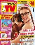 Laura Esquivel, Patito feo on the cover of 7 Days TV (Greece) - October 2010