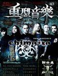 Painkiller Magazine [China] (June 2009)