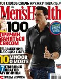 Men's Health Magazine [Russia] (May 2009)