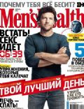 Men's Health Magazine [Russia] (November 2011)