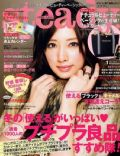 Steady Magazine [Japan] (January 2011)