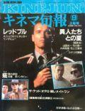 kinejun Magazine [Japan] (September 1988)