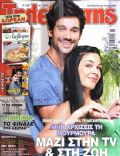 Ioanna Triantafyllidou, Min arhizeis ti mourmoura, Panos Vlahos on the cover of Tiletheatis (Greece) - June 2014
