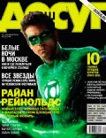Ryan Reynolds on the cover of Vash Dosug (Russia) - June 2011