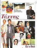 Bradley Cooper, Lady Gaga, Madonna, Nicole Kidman, Richard Gere, Tom Cruise on the cover of Tehnes (Greece) - April 2014